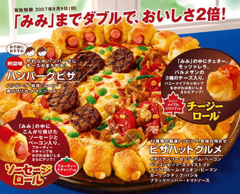 Pizza Hut Japon